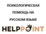 help-point